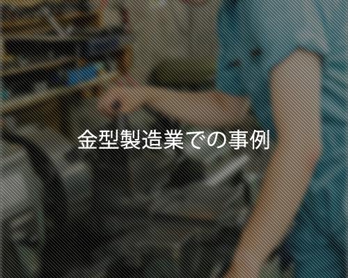 金型製造業での事例