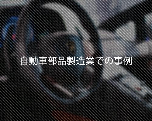 自動車部品製造業での事例