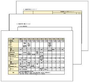 各種営業ツールの設計